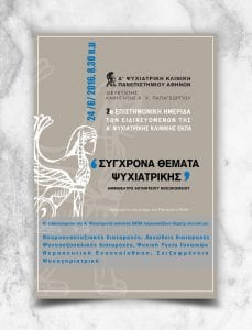 Αφίσα για της 2η επιστημονική ημερίδα της Α΄ Ψυχιατρικής κλινικής ΕΚΠΑ