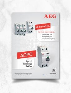 Αφίσα για προώθηση ηλεκτρολογικού υλικού της εταιρείας AEG - EΛΦΑ ΑΕ