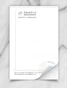 Εκτύπωση συνταγολογίου για δερματολογικό ιατρείο σε χαρτί 100γρ.