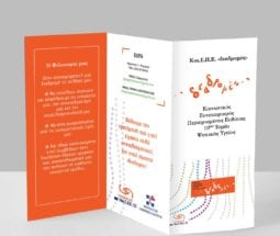Τιμές για Διαφημιστικά Φυλλάδια με την εικόνα ενός τρίπτυχου φυλλαδίου