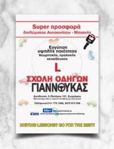 Μονόφυλλα Διαφημιστικά Φυλλάδια για τη σχολή οδηγών Γιαννούκας