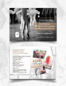 Μονόφυλλο Διαφημιστικό Φυλλάδιο της Σχολής Χορού Σπυροπούλου