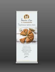 Roll up banner stand 100Χ200 εκατοστά για την εταιρεία ΗπειρώΤικη Ζύμη Κ. Γιαννούρη