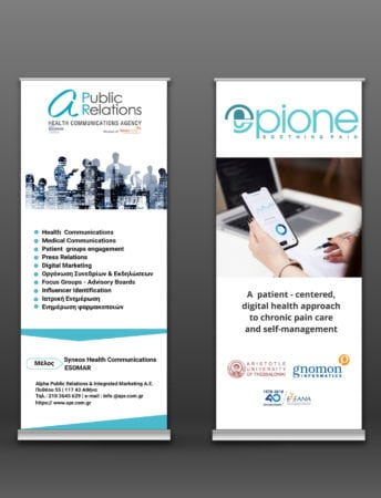 Roll up banner stand για την Alpha Public Relations
